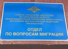 ОВМ МУ МВД России «Энгельсское» предоставляет памятку мигранту
