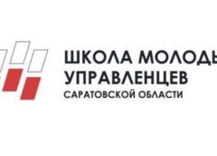 Стартует очередной конкурс по формированию Школы молодых управленцев Саратовской области