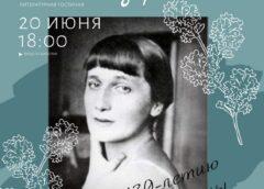 Музей Льва Кассиля приглашает любителей поэзии на литературную гостиную