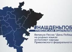Саратовская область присоединилась к народному песенному марафону «Наш День Победы»